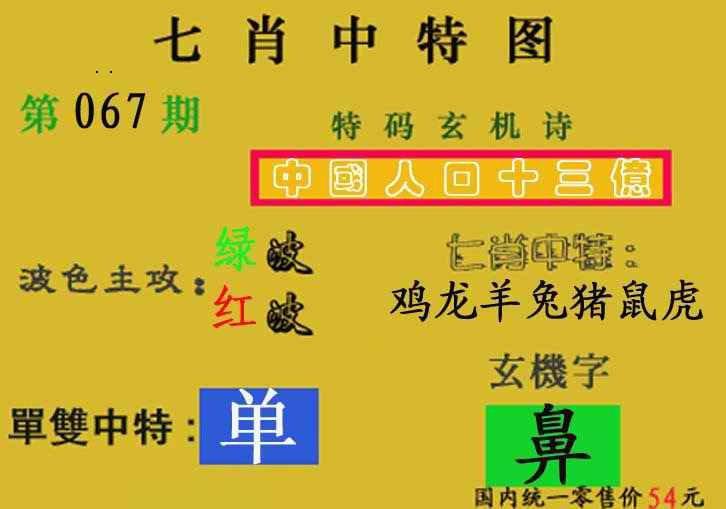 067期七肖中特(新图)