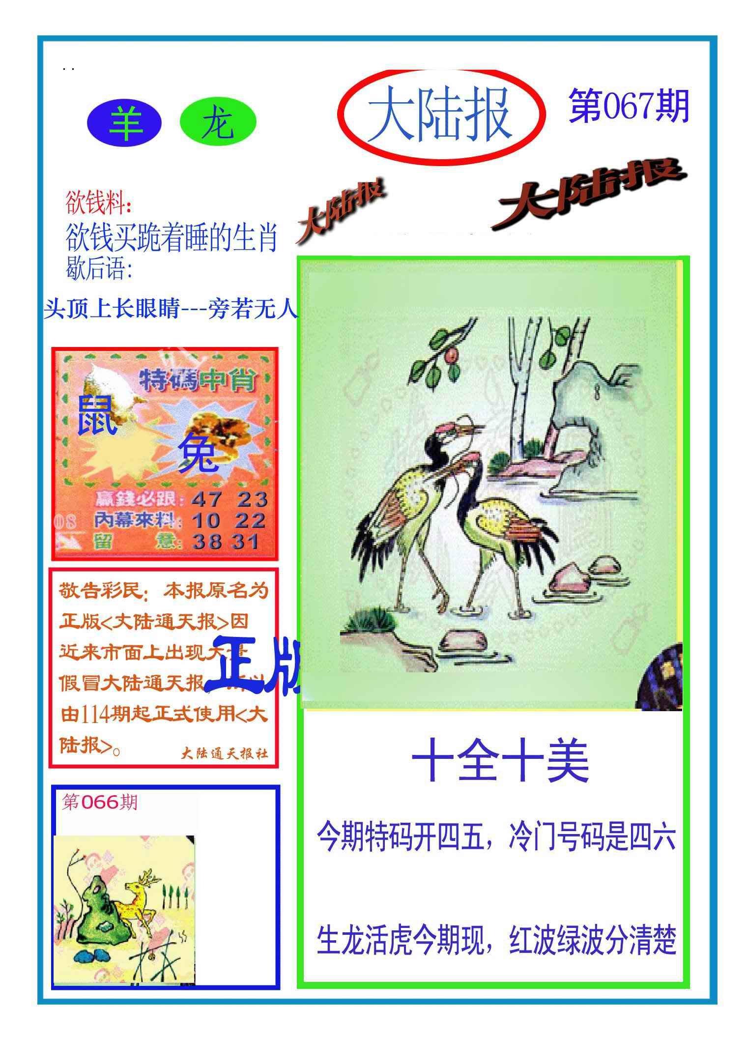 067期大陆报(新图)