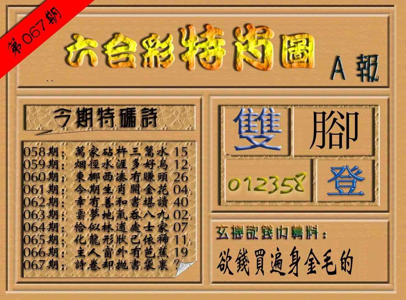 067期六合彩特肖图(A报)
