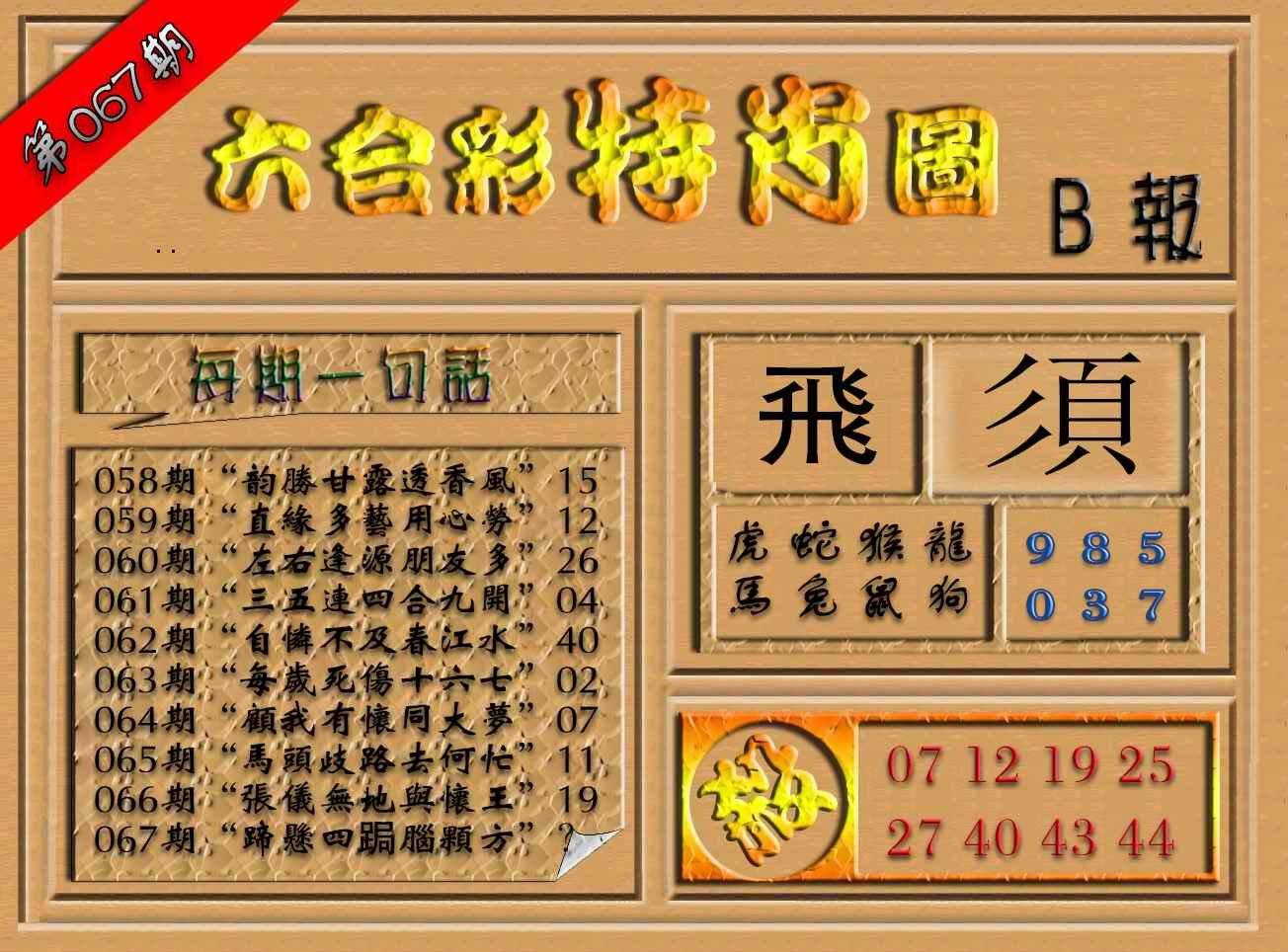 067期六合彩特肖图(B报)