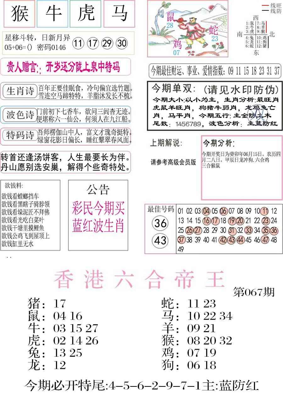 067期凤凰闲情A