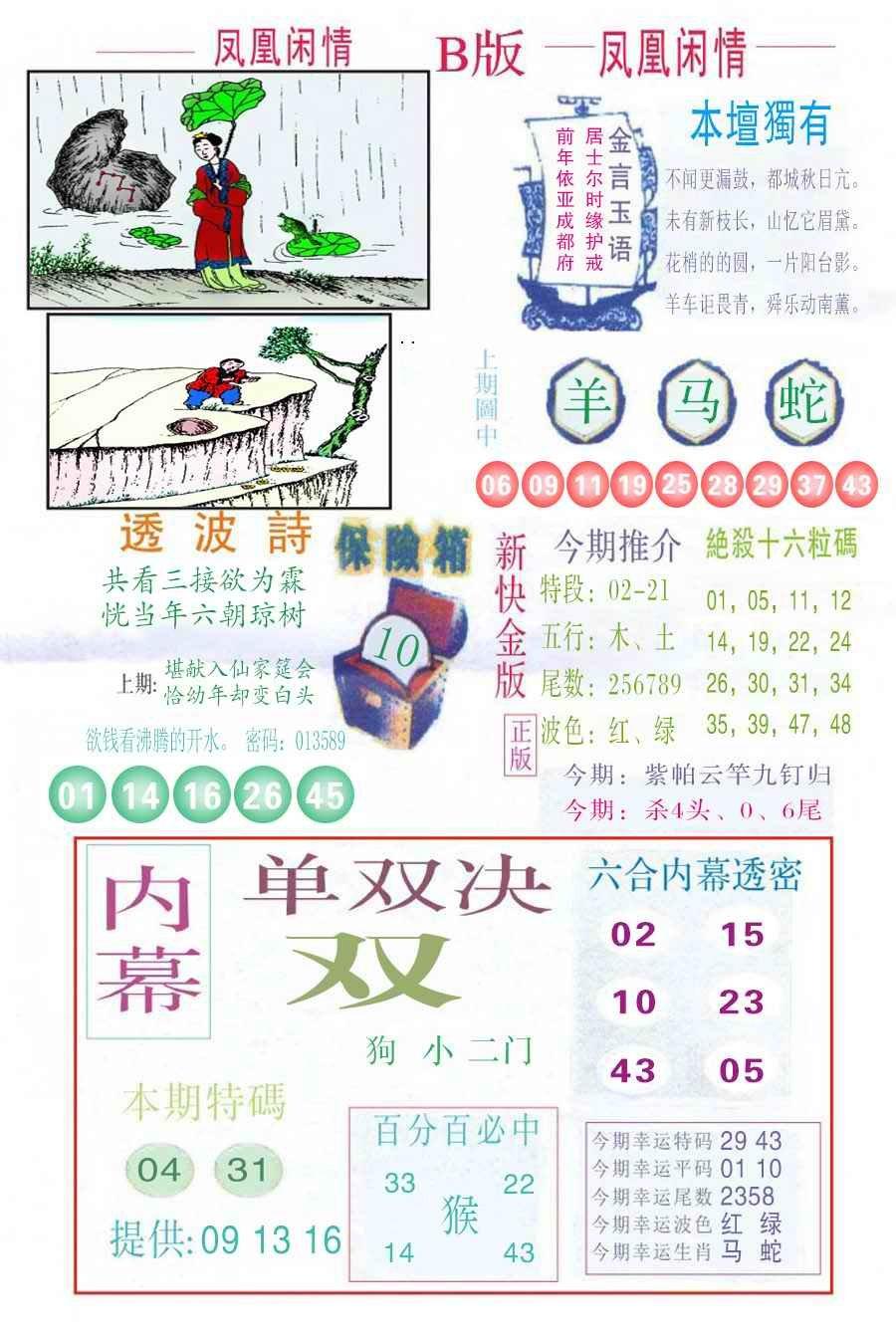 067期凤凰闲情C