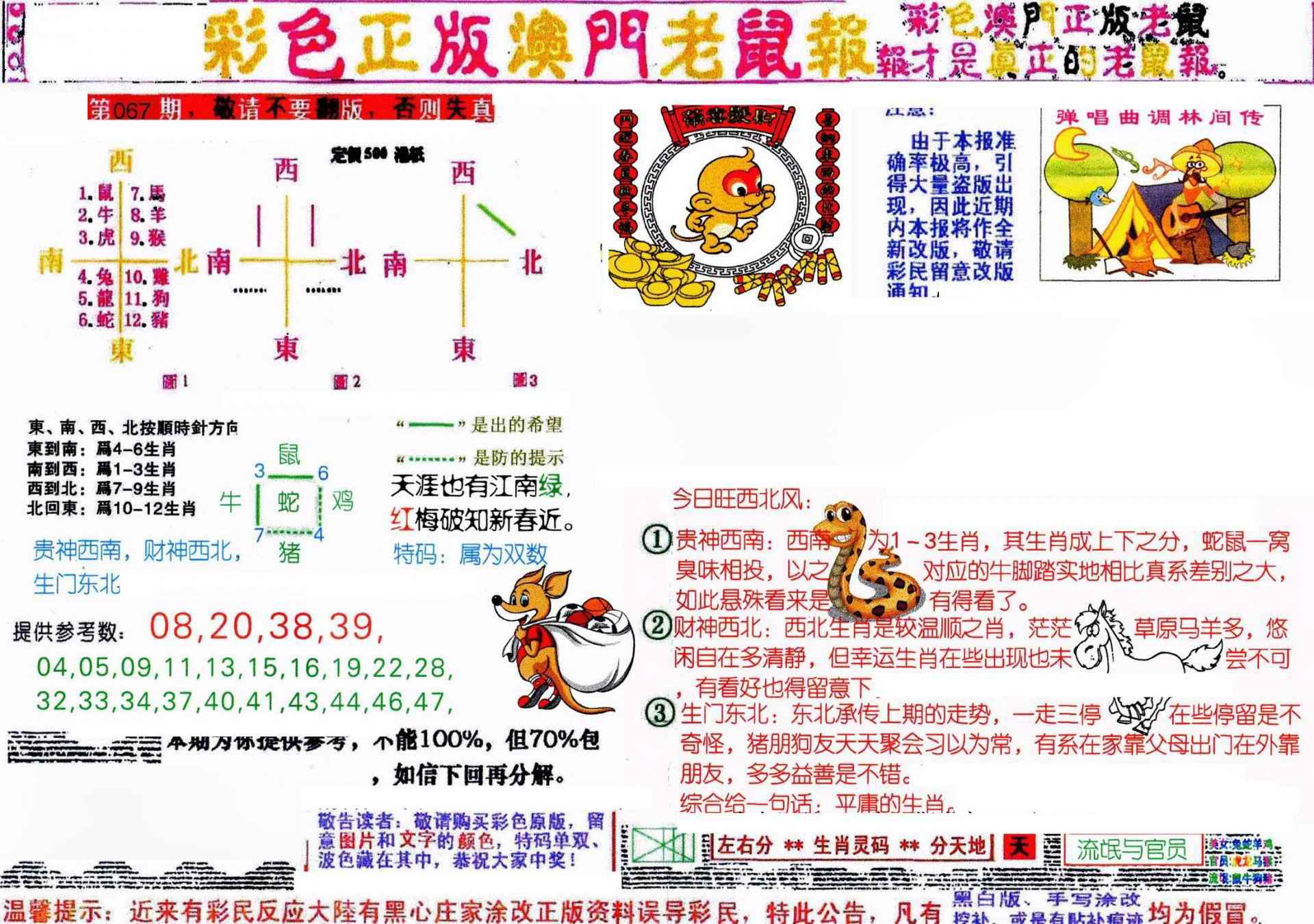 067期彩色正版澳门老鼠报