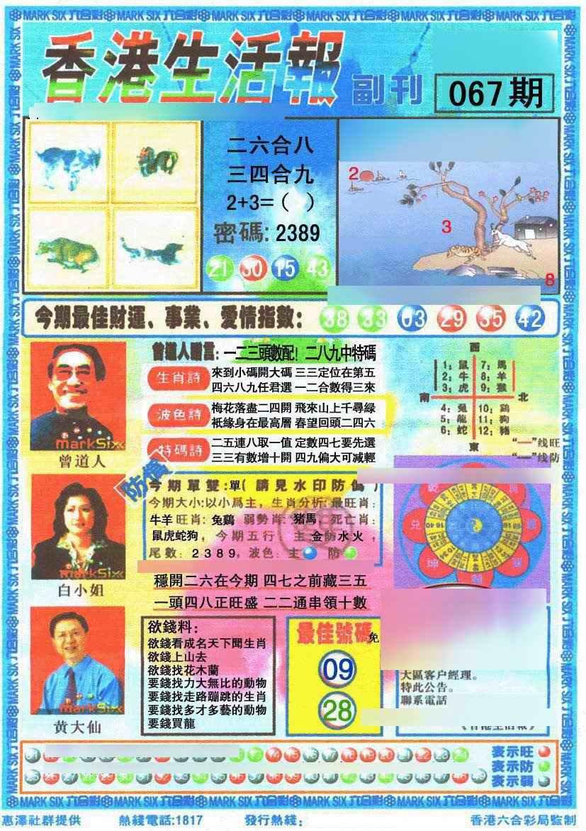 067期香港生活报