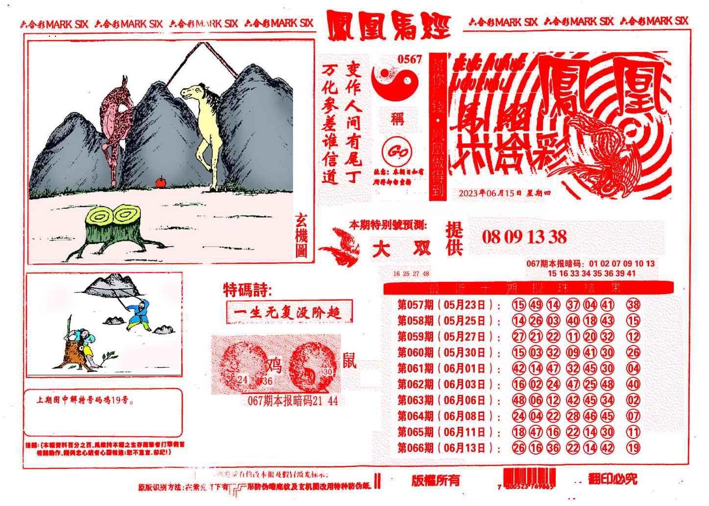 067期凤凰马经(信封)