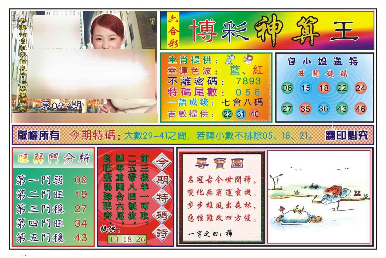 067期博彩神算王(新图)