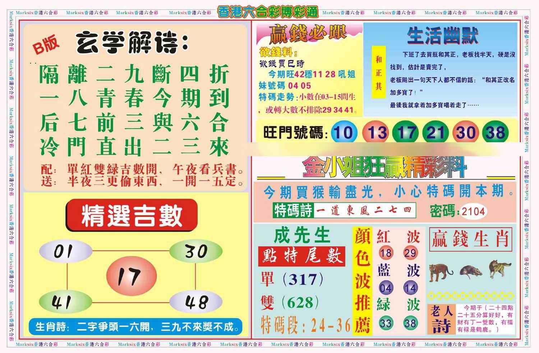 067期博彩通B(新图)