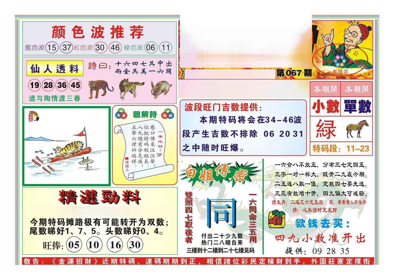 067期金运招财(新图)