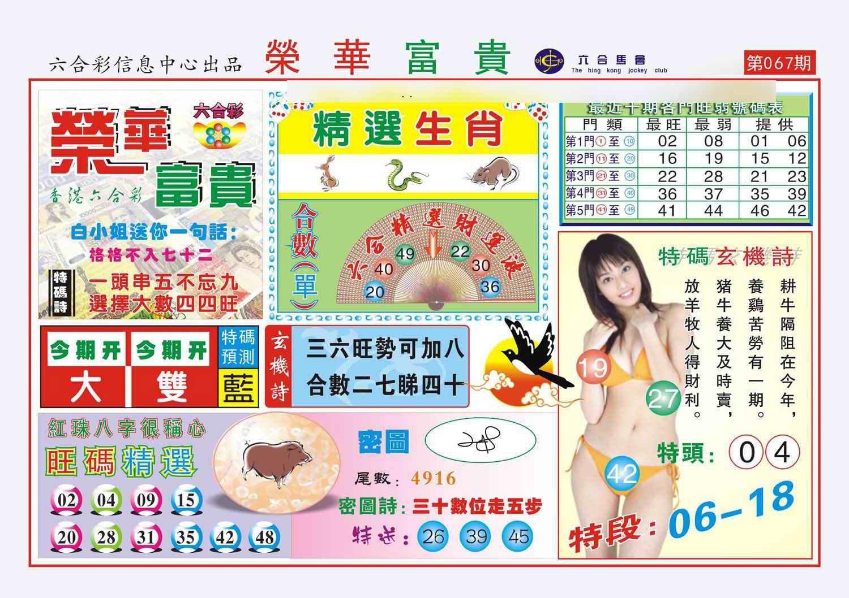 067期荣华富贵(新图)