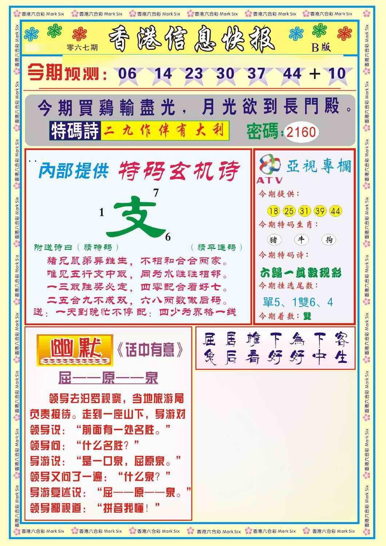 067期香港信息快报B(新)