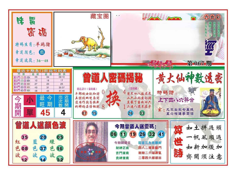 067期赢钱一经(新图)