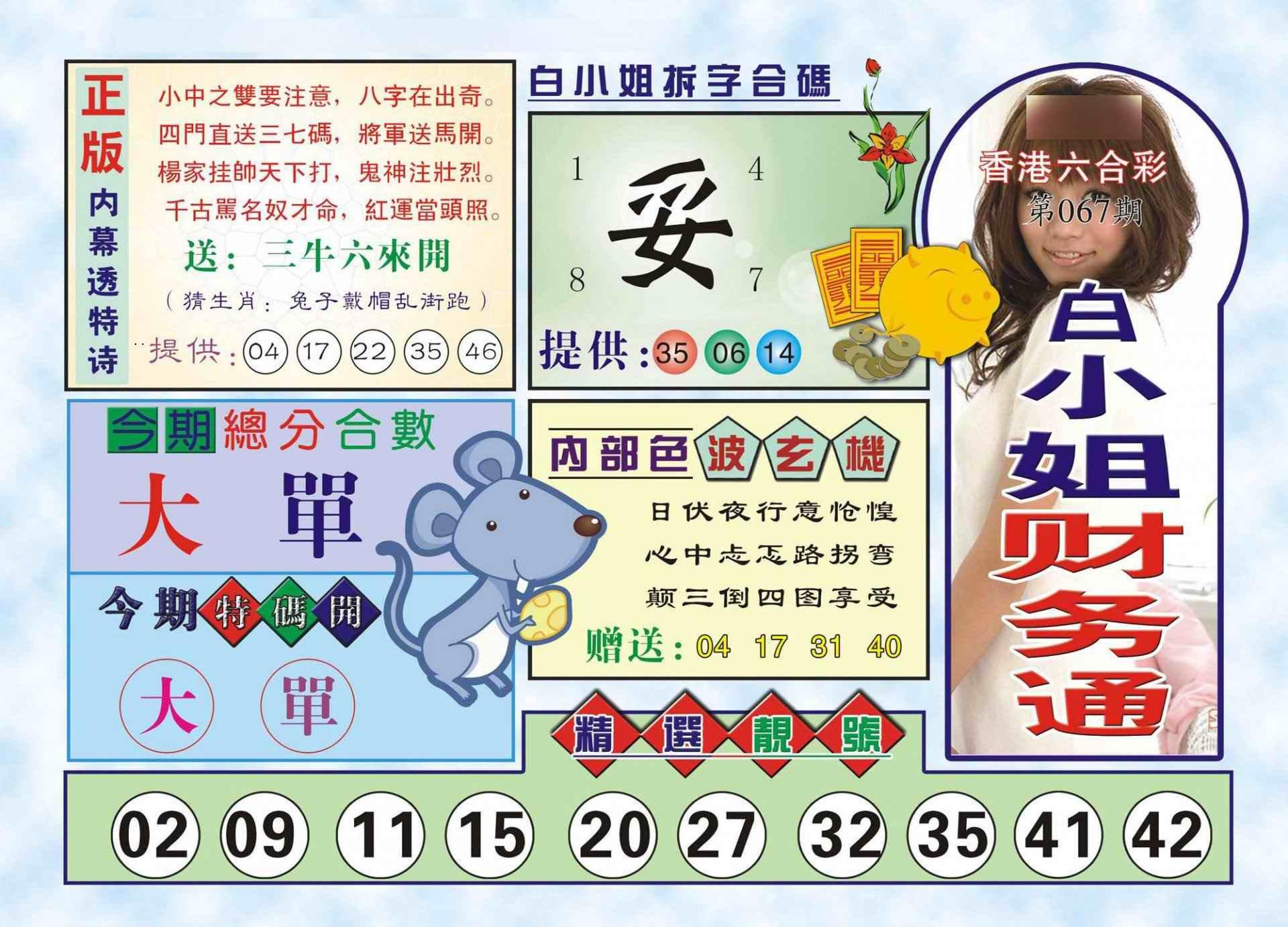 067期白小姐财务通(新图)