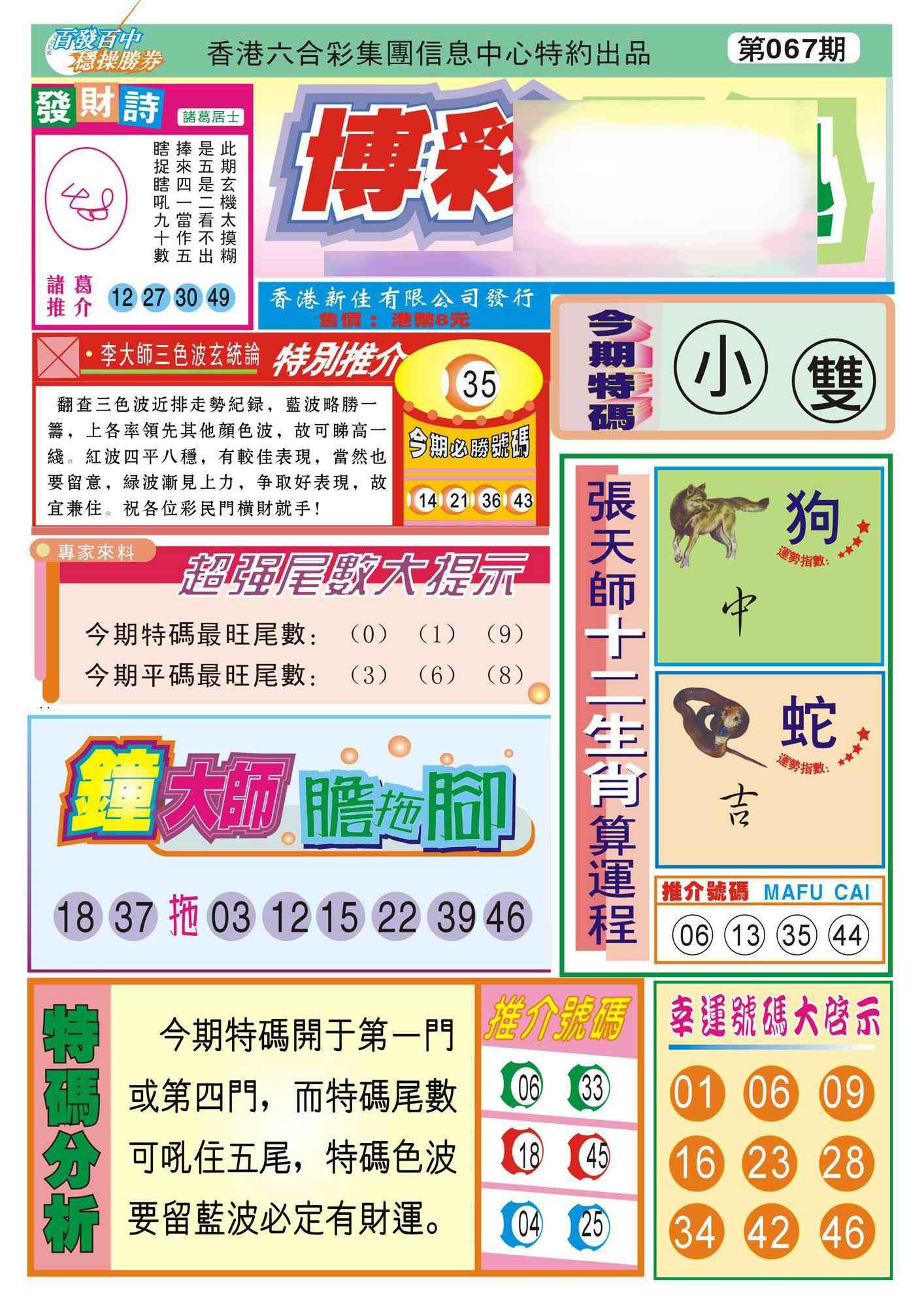 067期香港博彩快迅(新图)