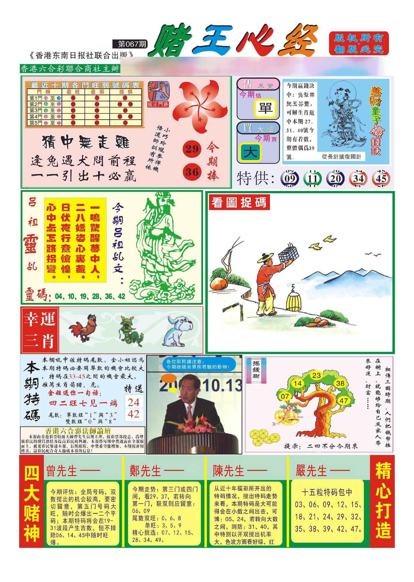 067期香港赌王心经(新图)
