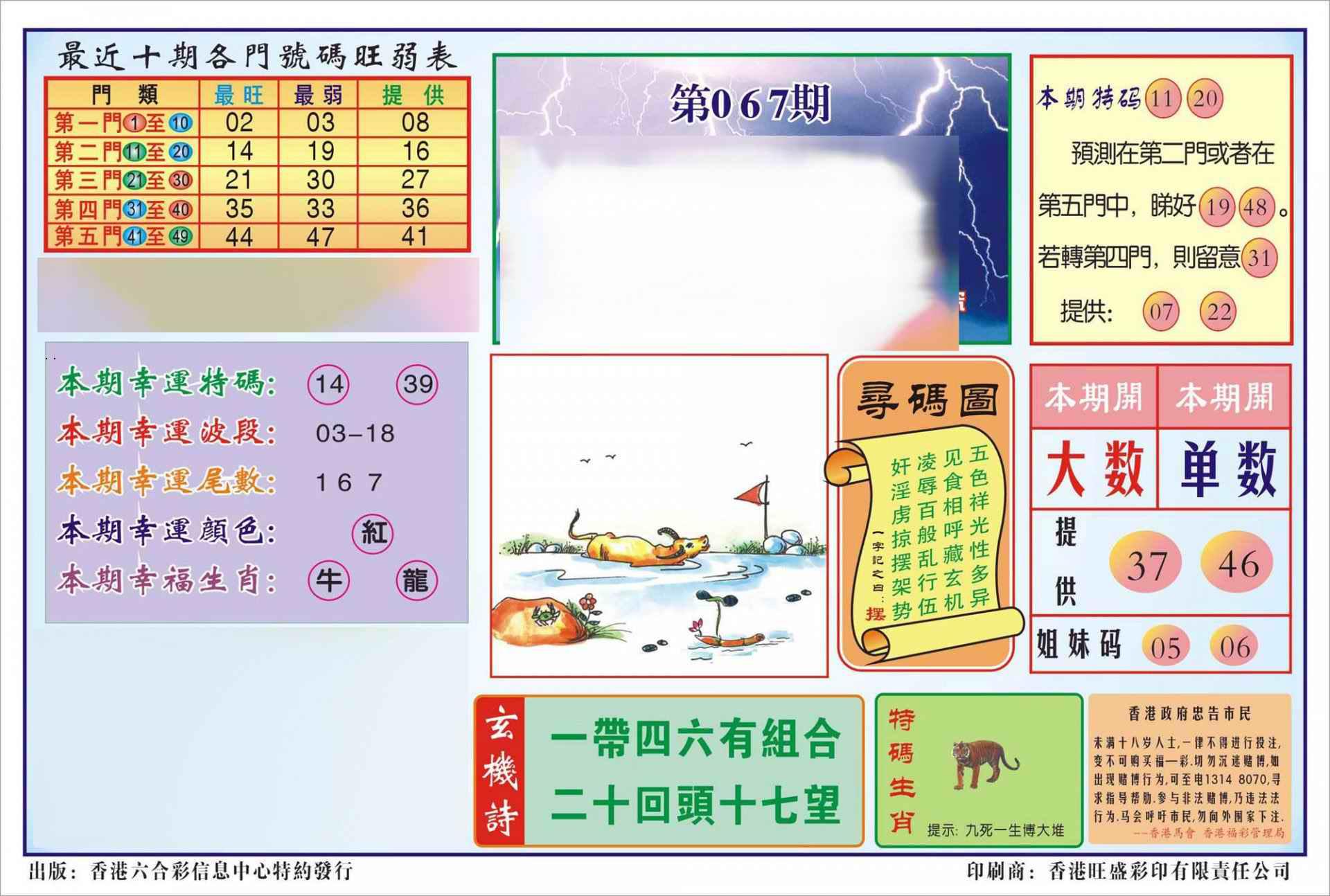 067期香港逢赌必羸(新图)