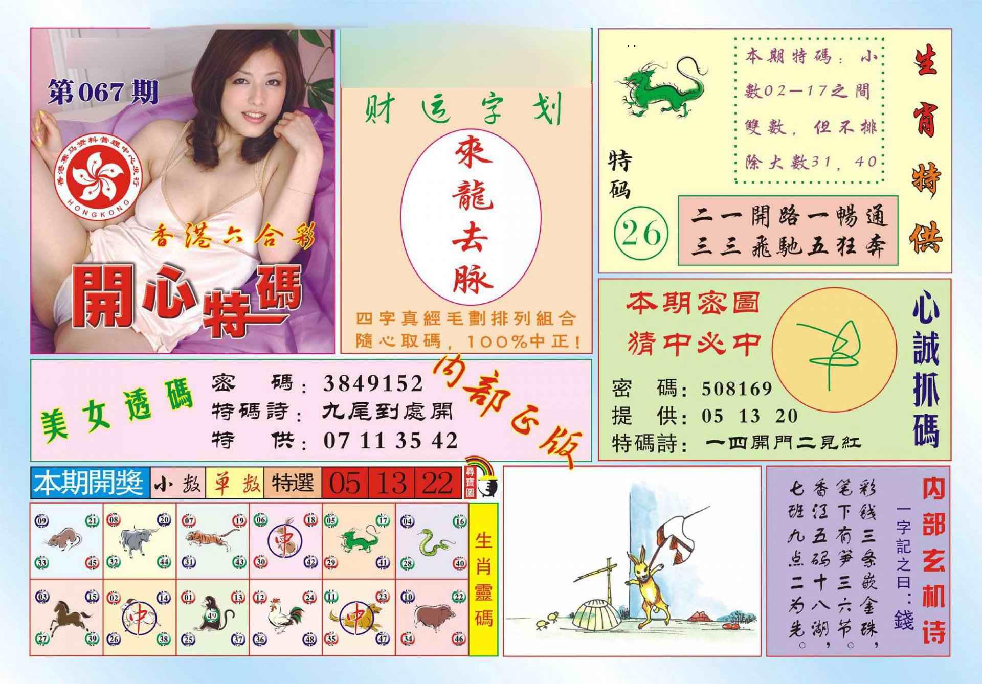 067期香港开心特码(新图)