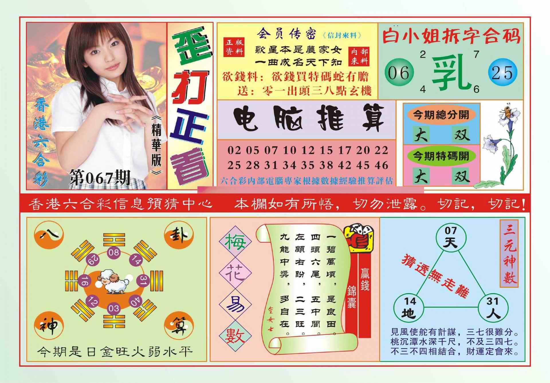 067期香港歪打正着(新图)
