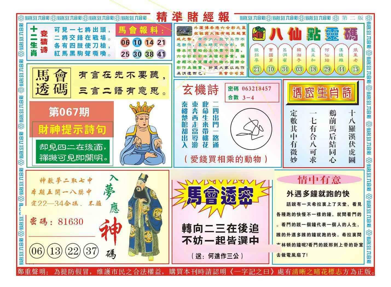 067期精准赌经报B(新图)
