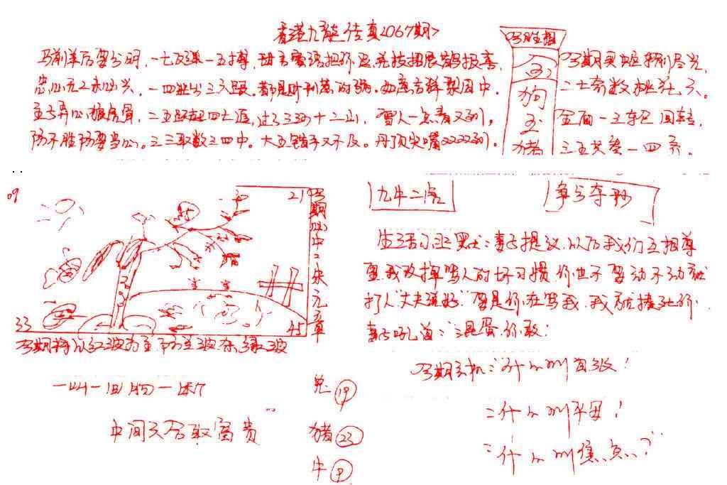 067期九龙传真(手写)