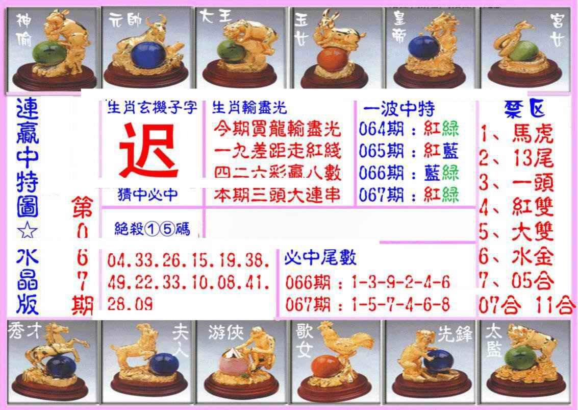 067期连赢中特图(水晶版)