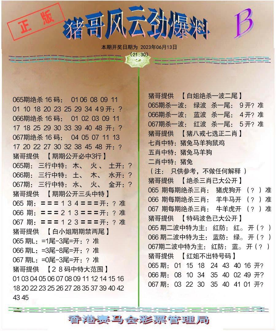 067期猪哥风云劲爆料B