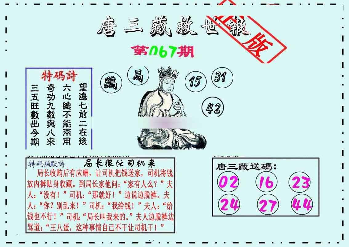 067期唐三藏救世报