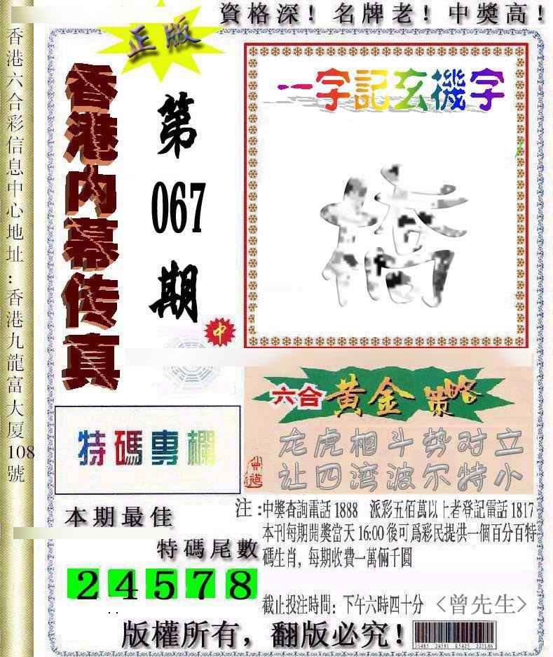 067期香港内幕传真