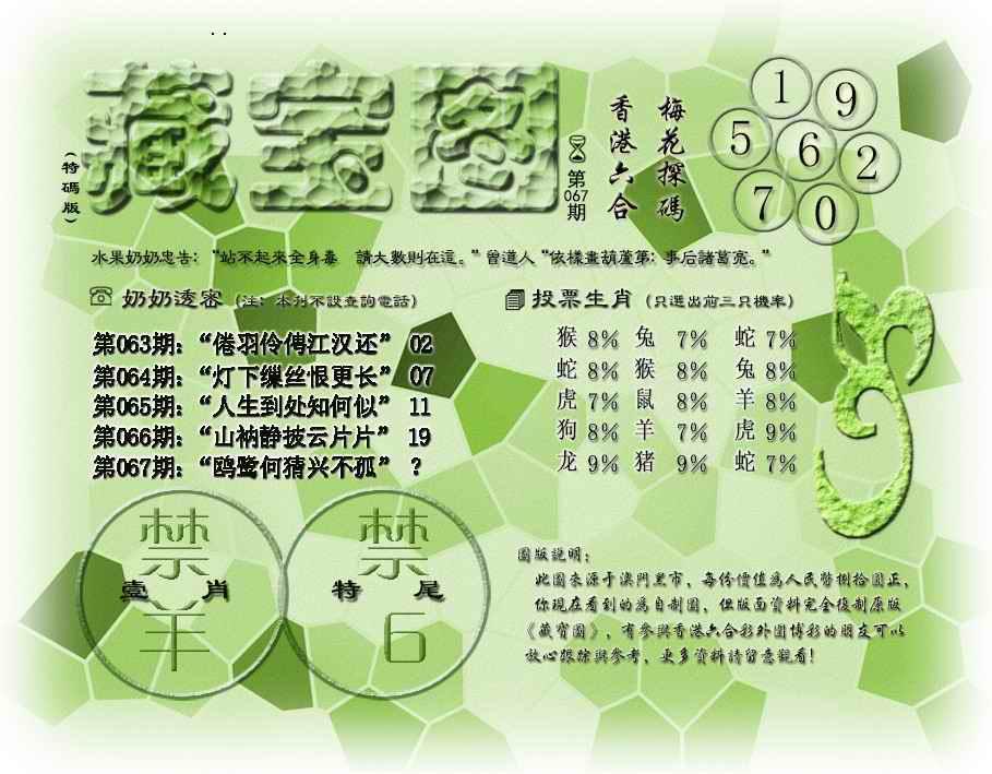 067期藏宝图(最老版)
