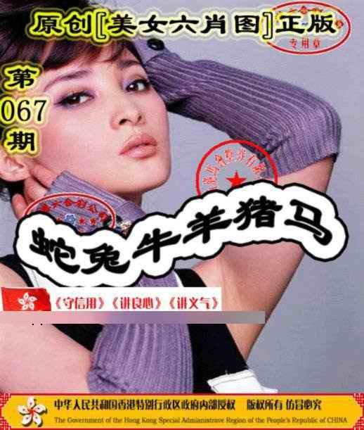 067期另版美女六肖图