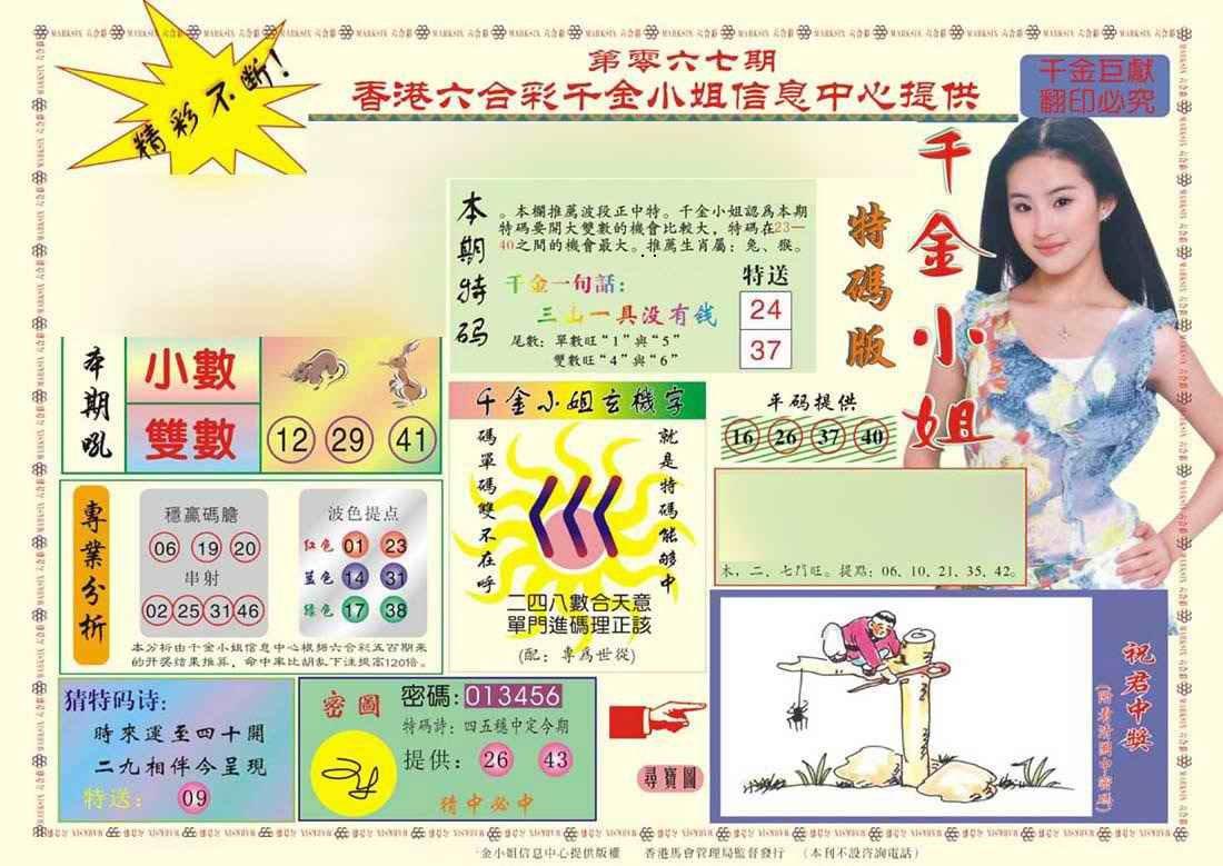 067期(新版)千金小姐A
