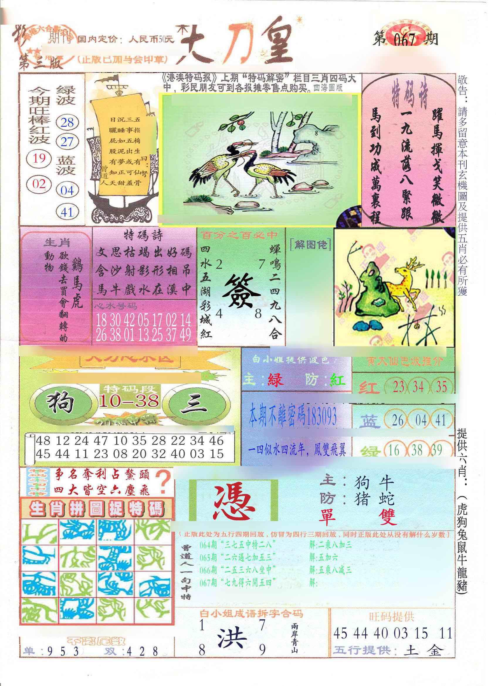 067期大刀皇(新料)