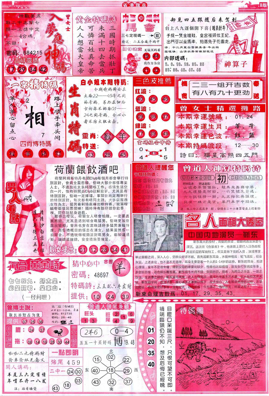 067期彩道B(保证香港版)