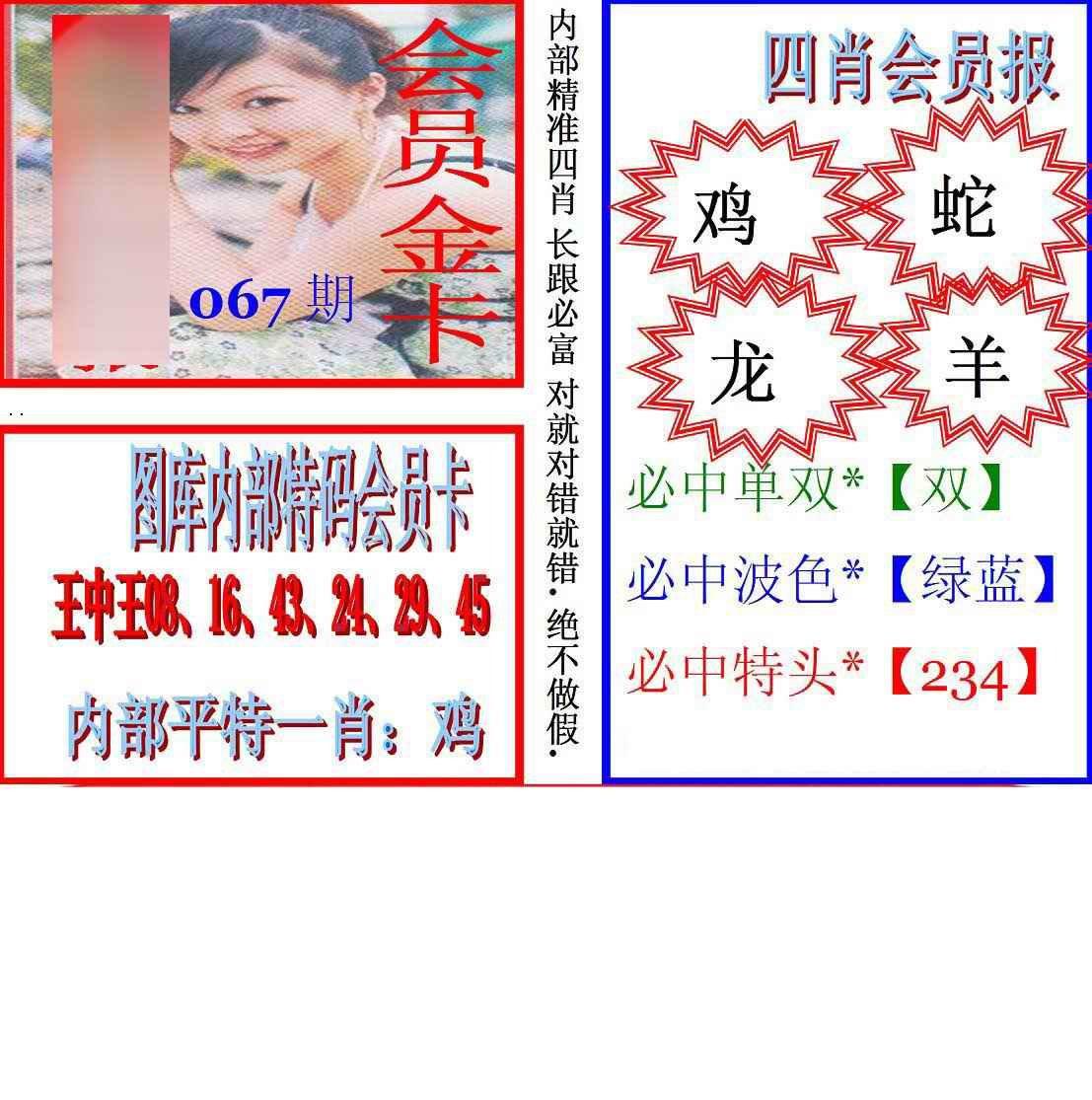 067期马经四肖会员报(新图)