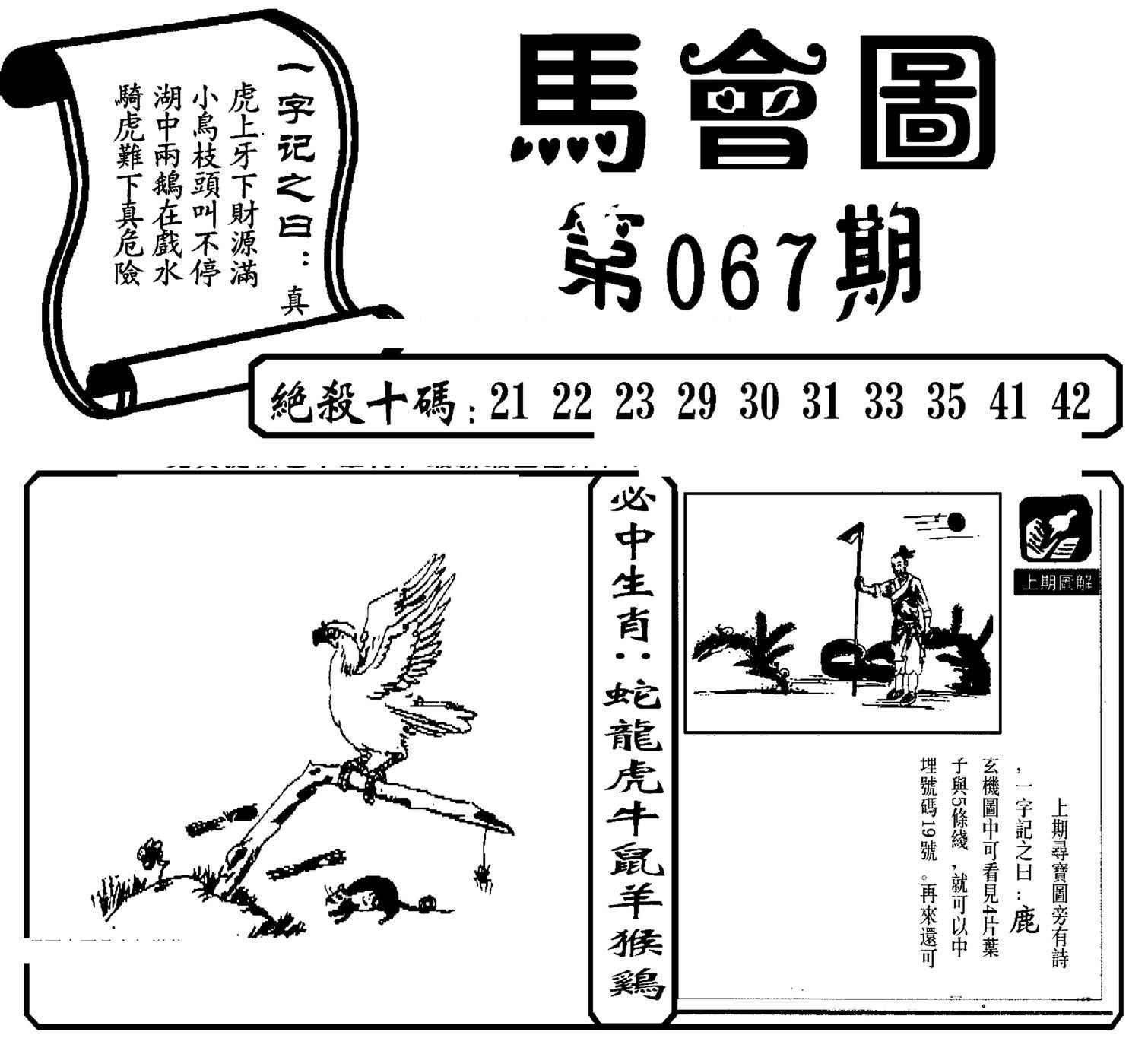 067期马会图