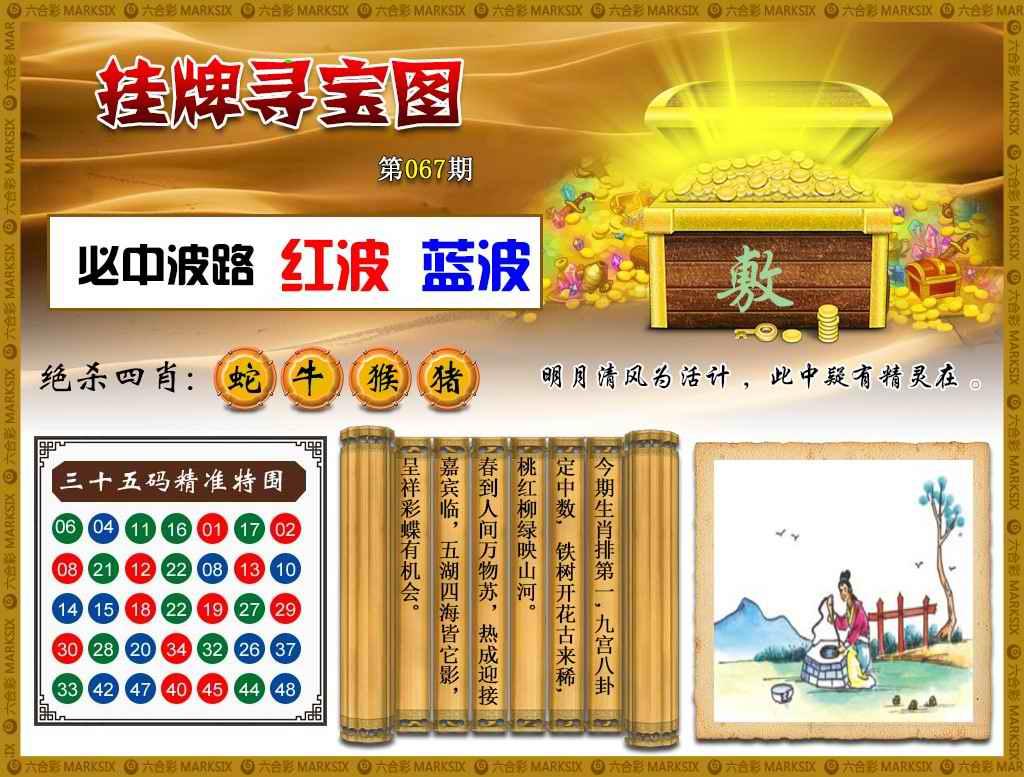 067期挂牌寻宝(新图)