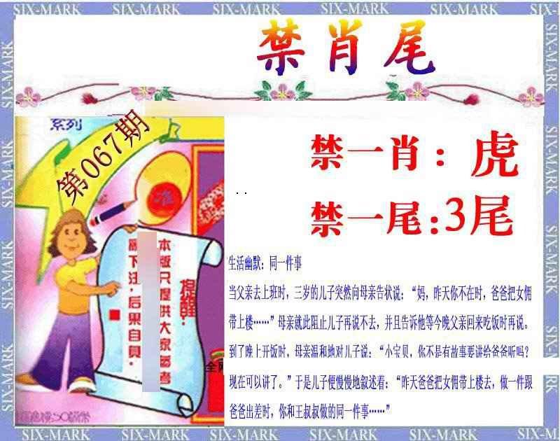 067期精准<禁肖尾>