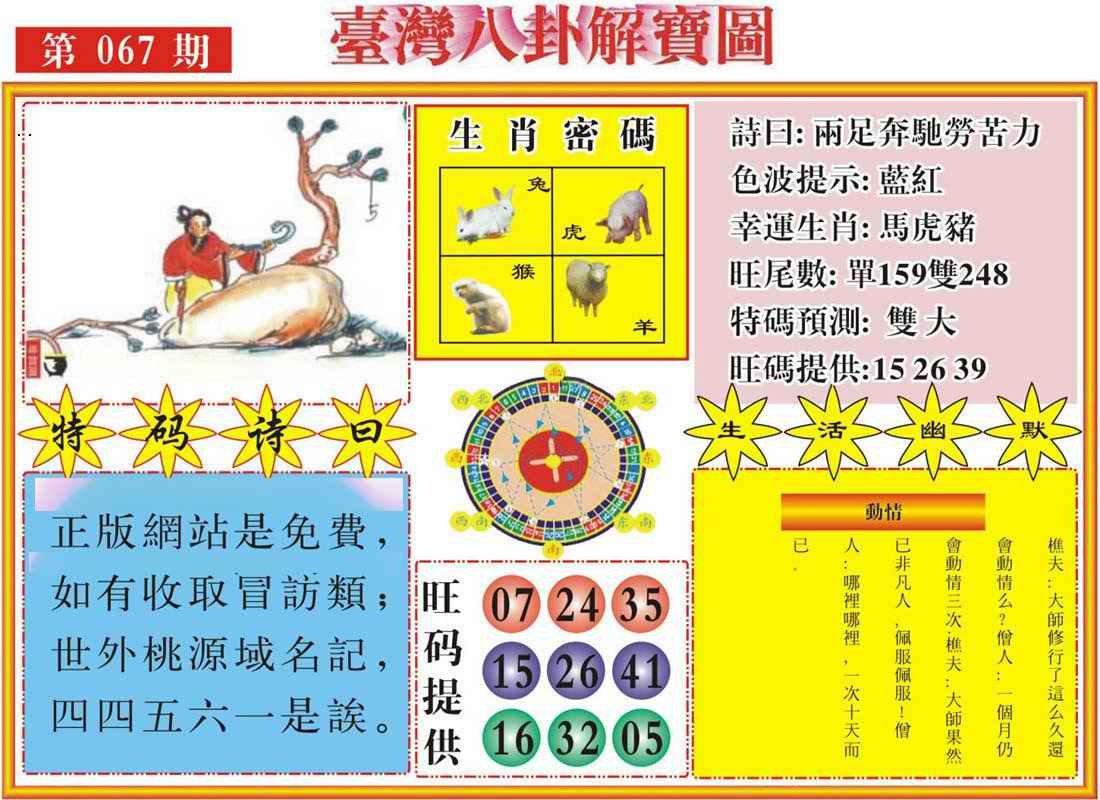 067期台湾八卦解宝图