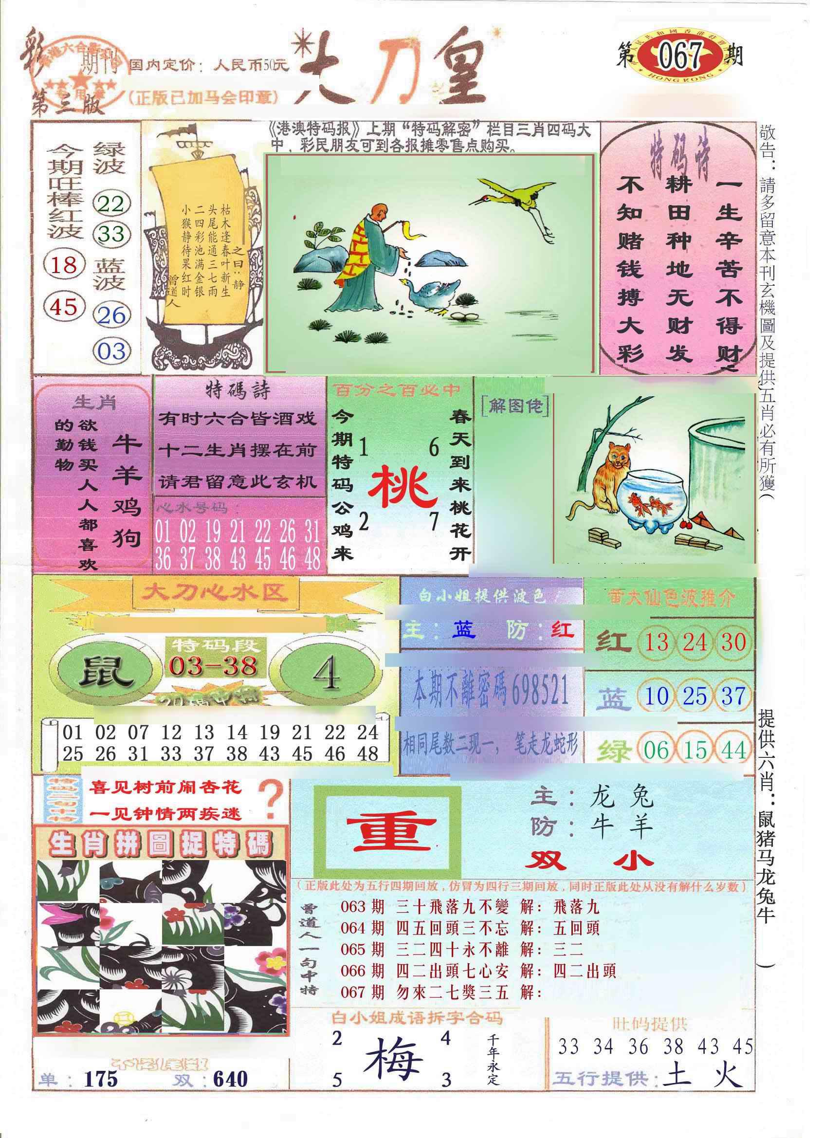067期大刀皇(彩)