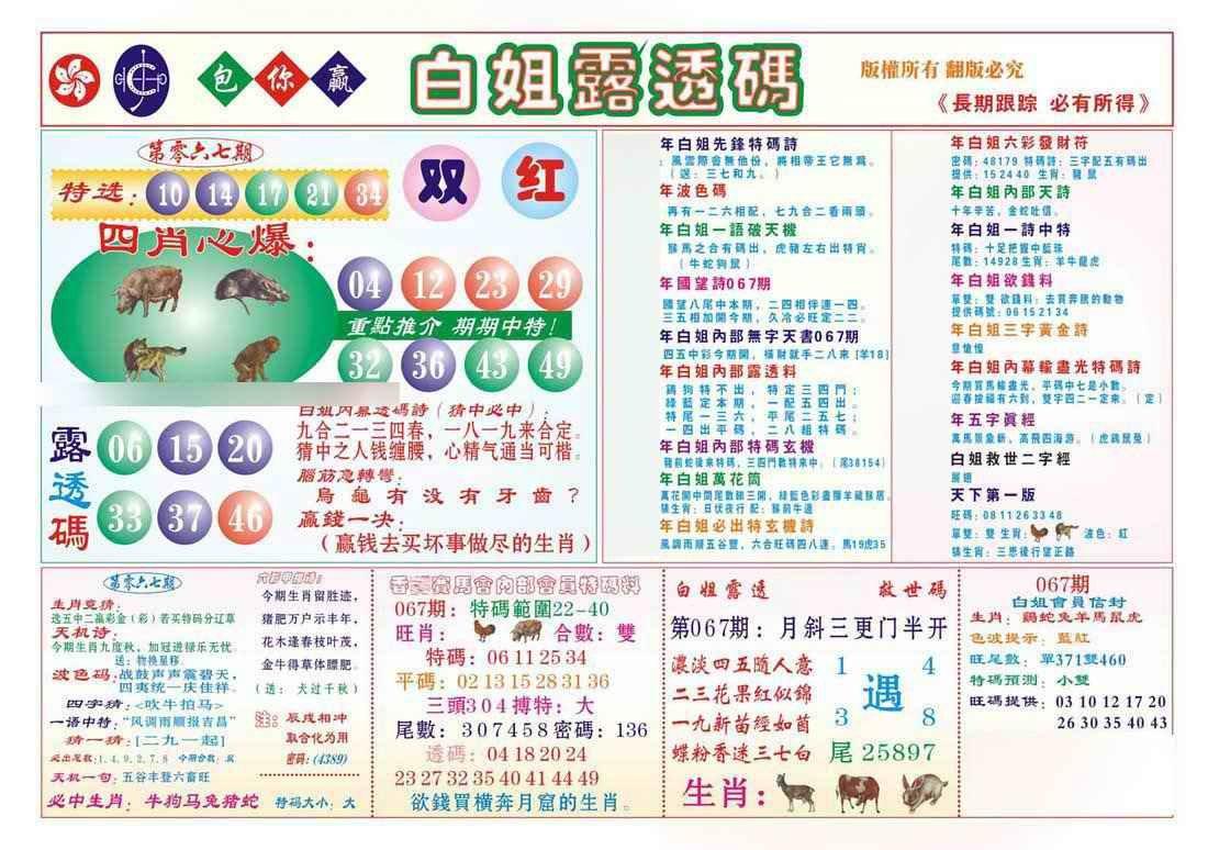 067期香港马会专刊B