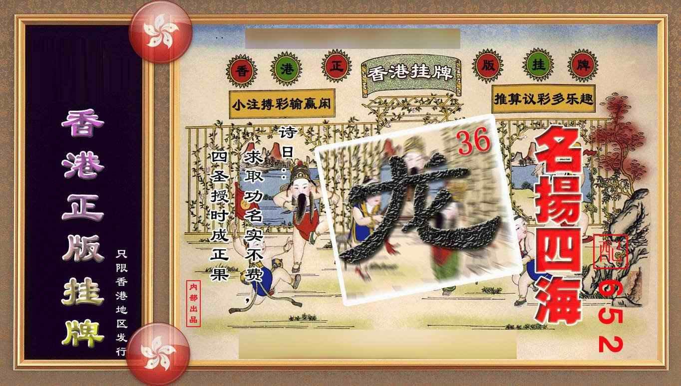 067期香港正版挂牌(另版)