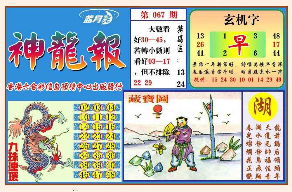 067期神龙报(新图)