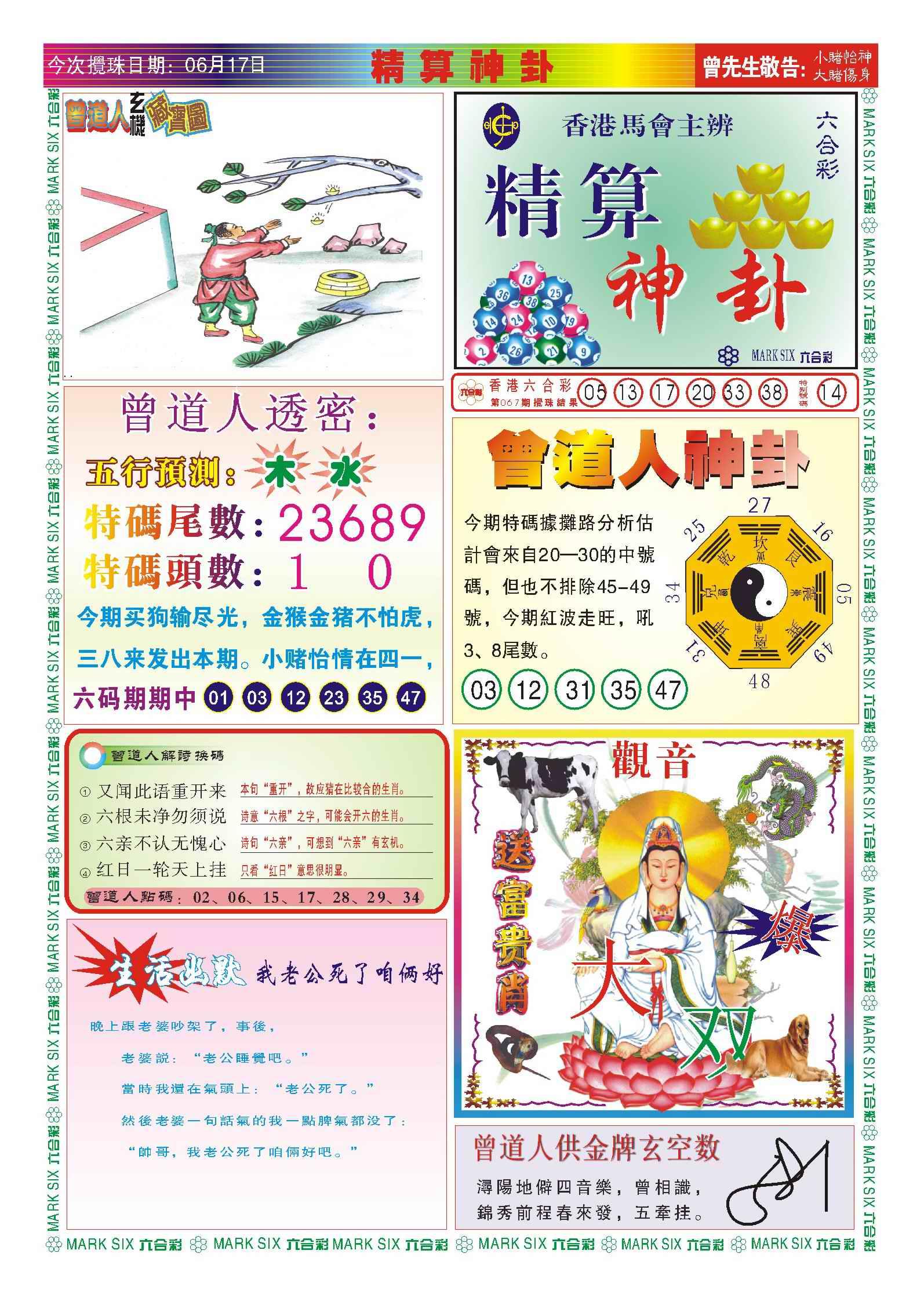 068期118精算神卦(新图)