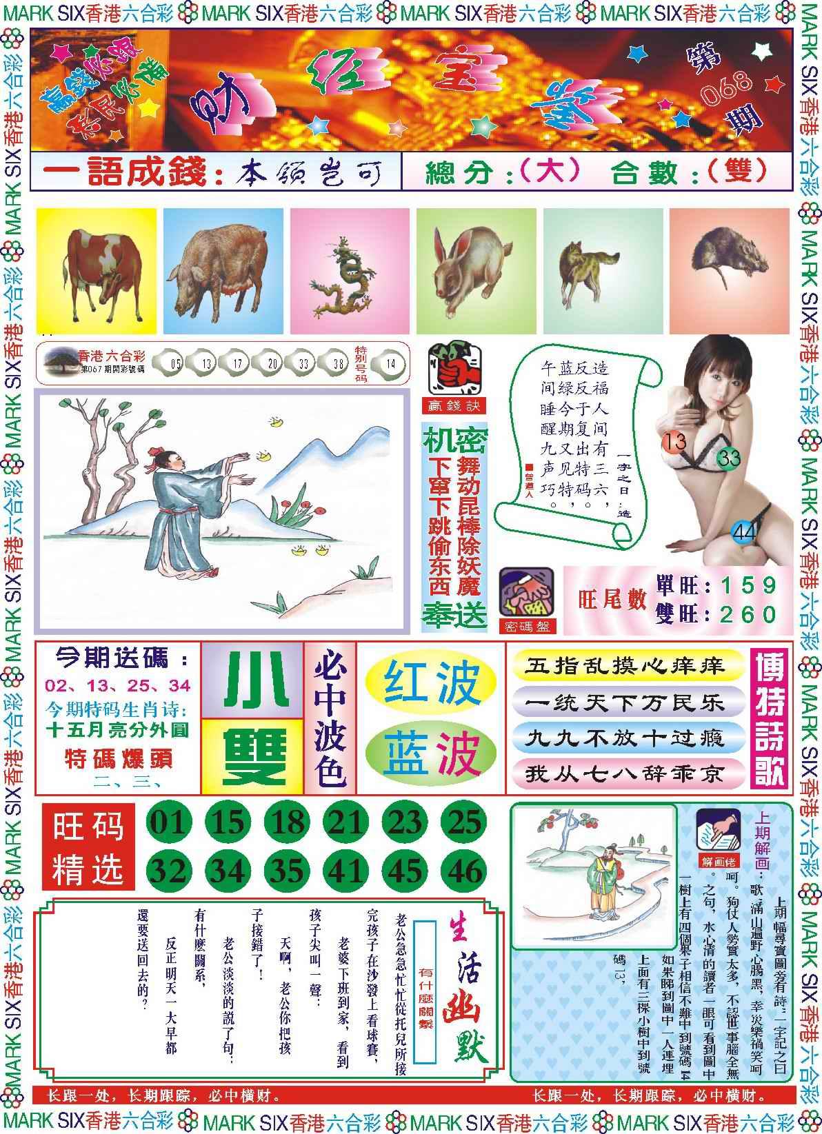 068期118财经宝鉴(新图)
