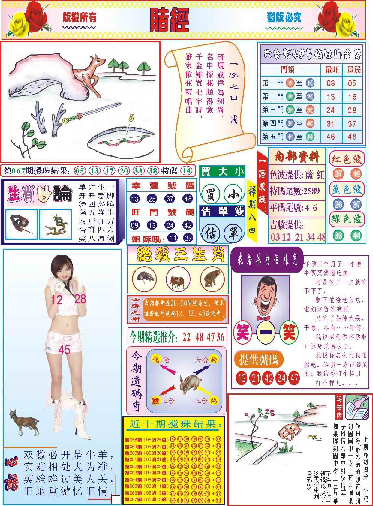 068期118赌经(新图)