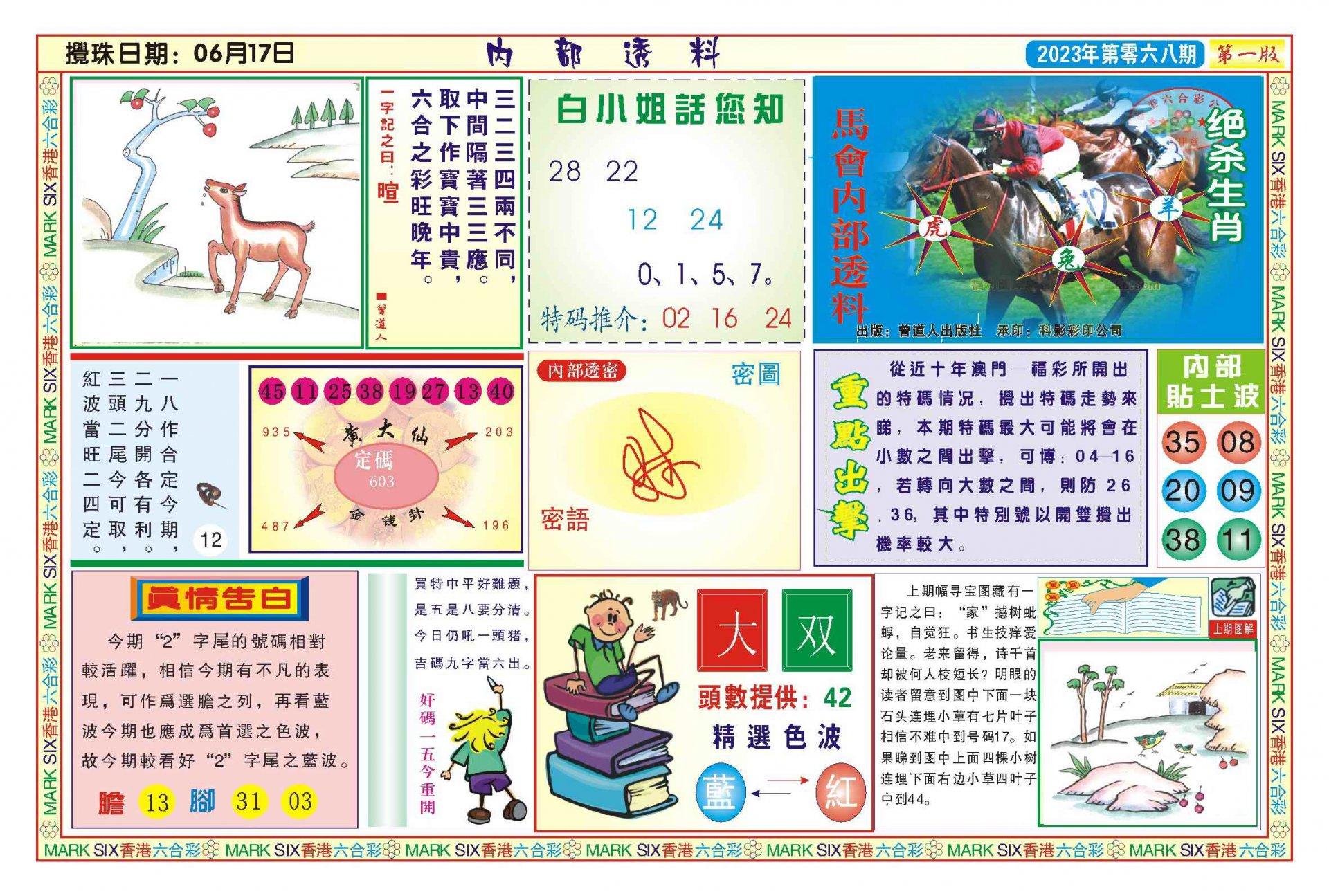 068期内部透料A(新图)