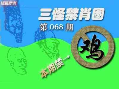 068期禁肖图《彩》