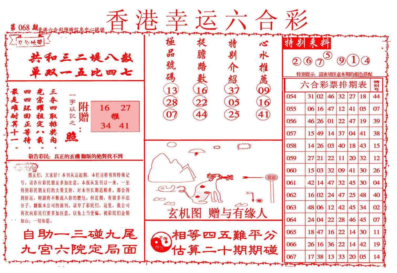 068期幸运六合彩(信封)