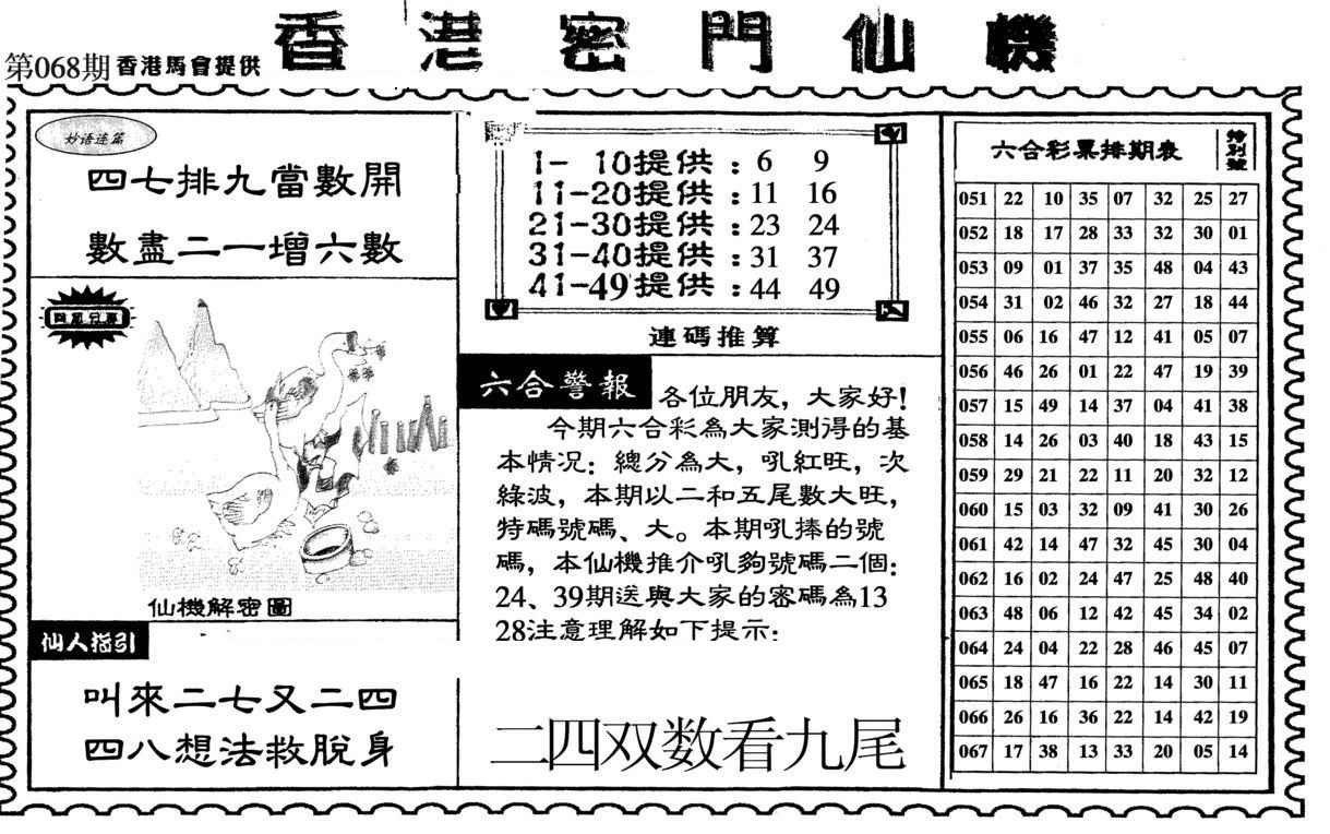 068期新香港密门仙机