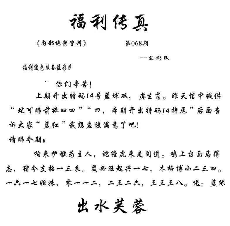 068期福利传真(信封)