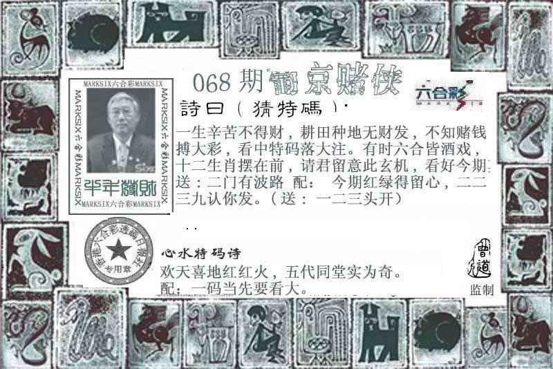 068期葡京赌侠